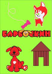 Барбоскин, ветеринарная клиника