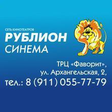 РубЛион Синема, кинотеатр