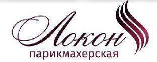 Локон, парикмахерская