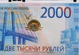 Новые рублевые банкноты в России продают по цене выше номинала