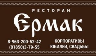 Ермак, ресторан