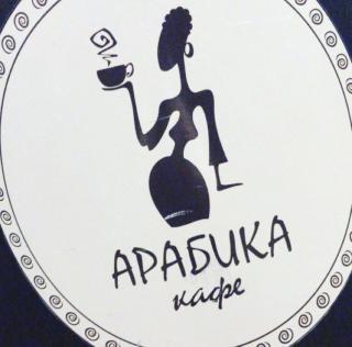 Арабика, кофейня