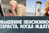 """Работайте до смерти: """"Единая Россия"""" продавила повышение пенсионного возраста в первом чтении"""