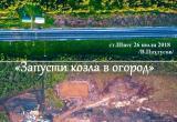 В Шиесе все же строят мусорный полигон (ФОТО)