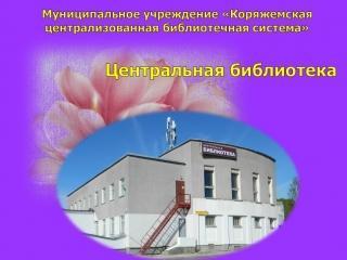 Центральная Городская библиотека Коряжемская ЦБС