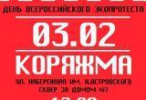 Митинг в Коряжме протиа полигона ТБО в Шиесе состоится 3 февраля