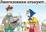 Лжегазовики пытаются обмануть жителей Котласа