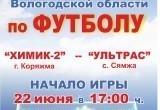 «Коряжемский «Химик-2» проведет свой первый матч в Чемпионате Вологодской области