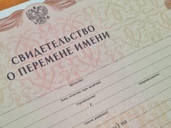 479 жителей Поморья в прошлом году поменяли имена